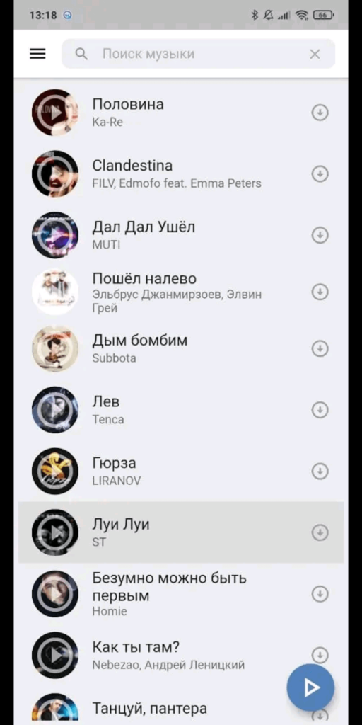 VkMusic Каталог