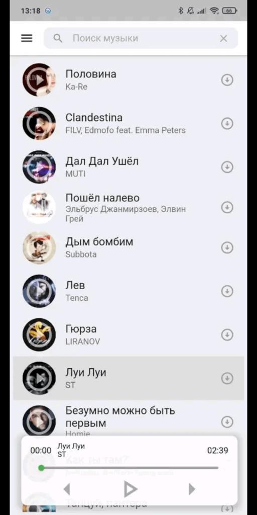 VkMusic Прослушивание