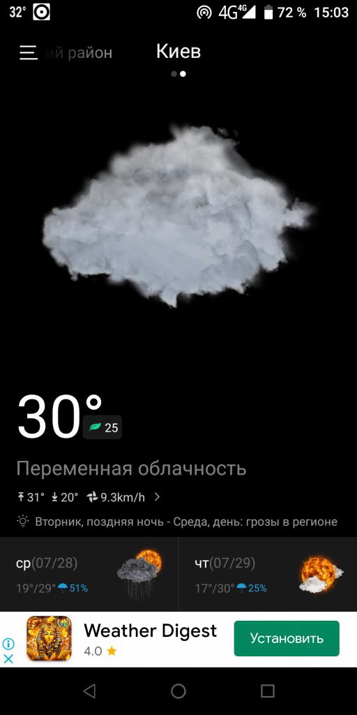 WeaSce Погода