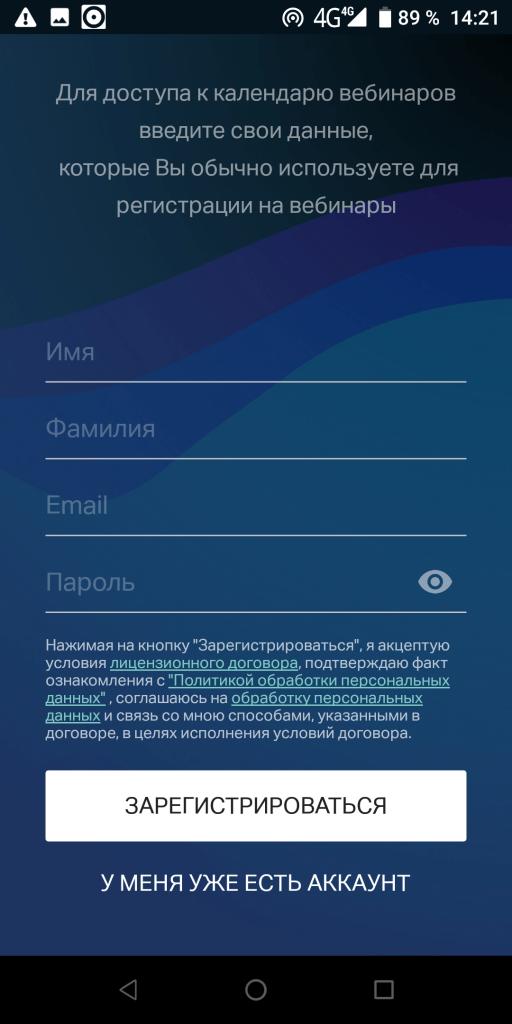 Webinar ru Зарегистрироваться