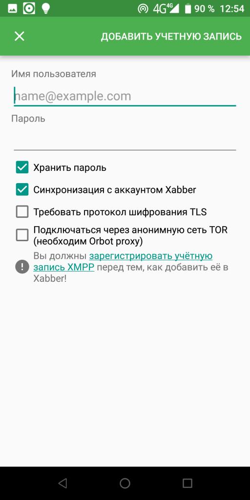 Xabber Добавить учётную запись