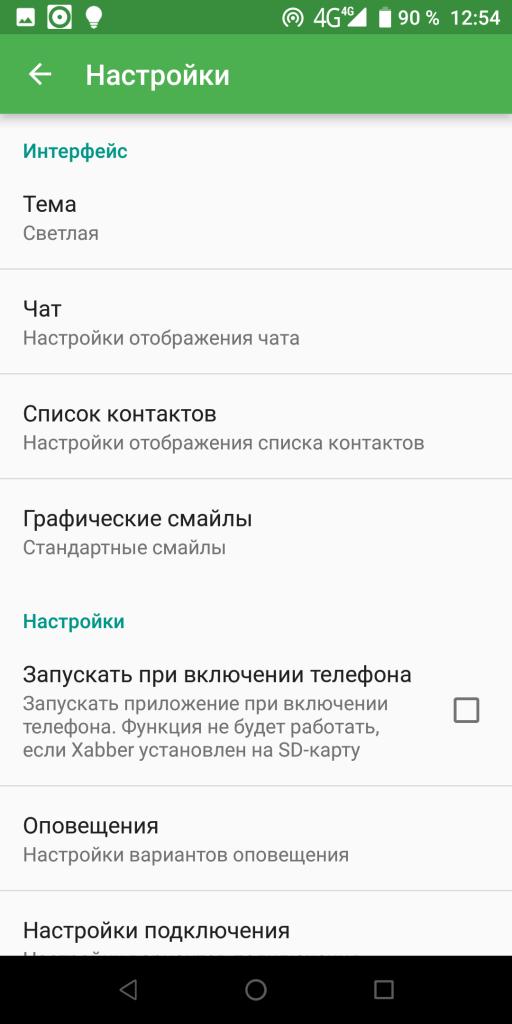 Xabber Настройки