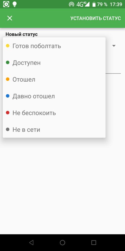 Xabber Установить статус