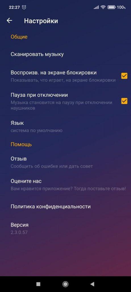XMusic Настройки