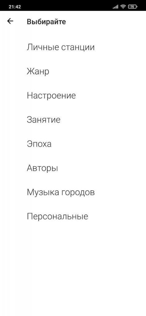 Яндекс Радио Каталог