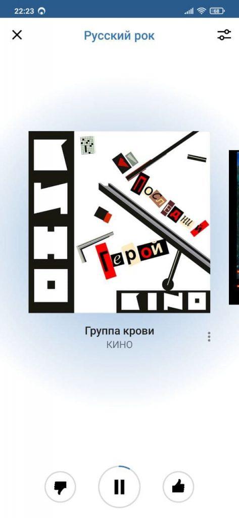 Яндекс Радио Плеер