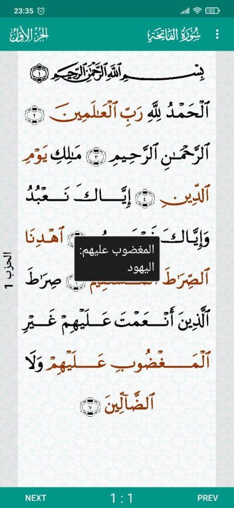 Al Quran Текст