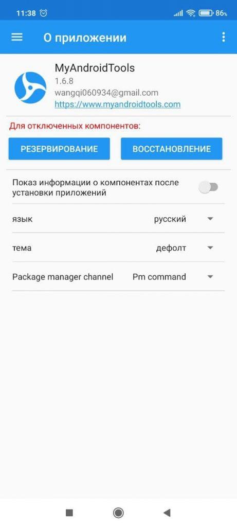 Android Tools Комментарии