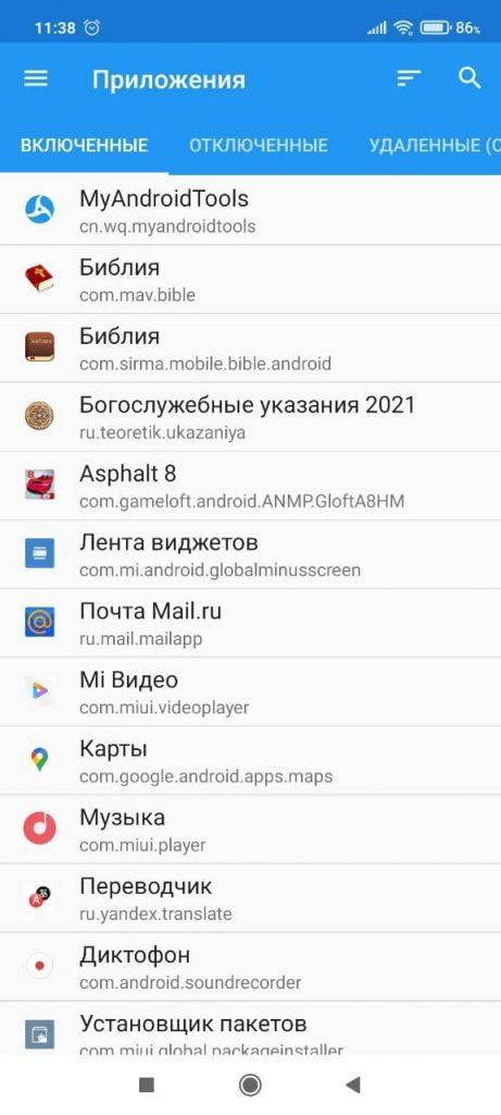 Android Tools Программы