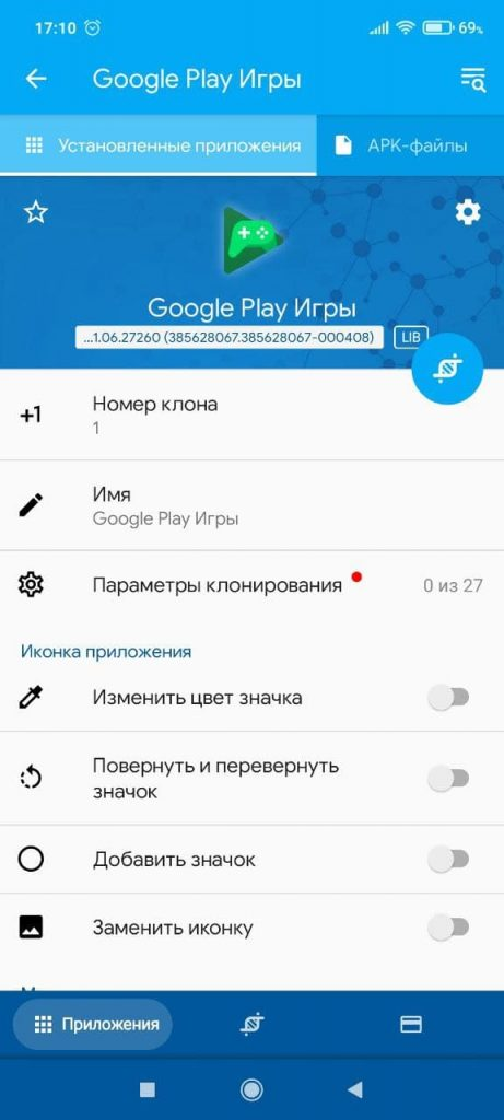 App Cloner Параметры