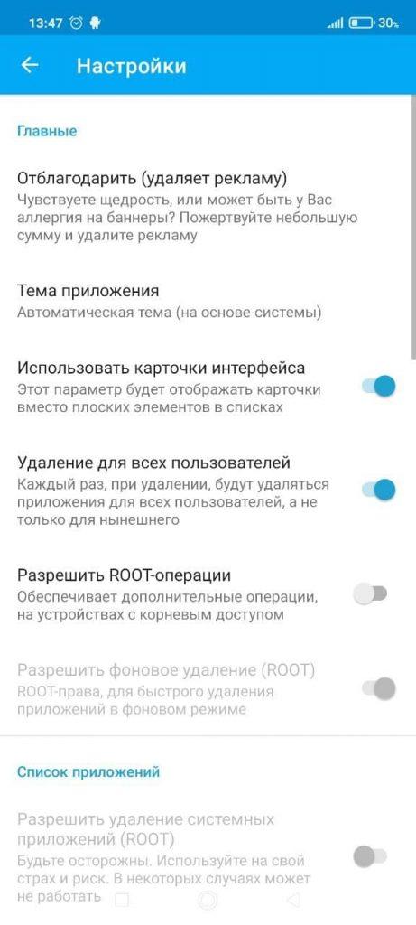 App Manager Настройки
