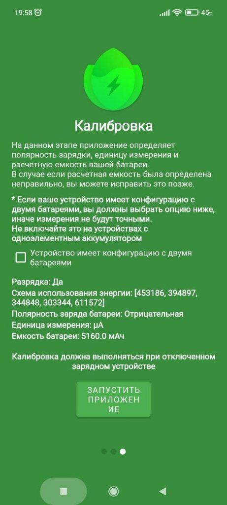 BatteryGuru Калибровка