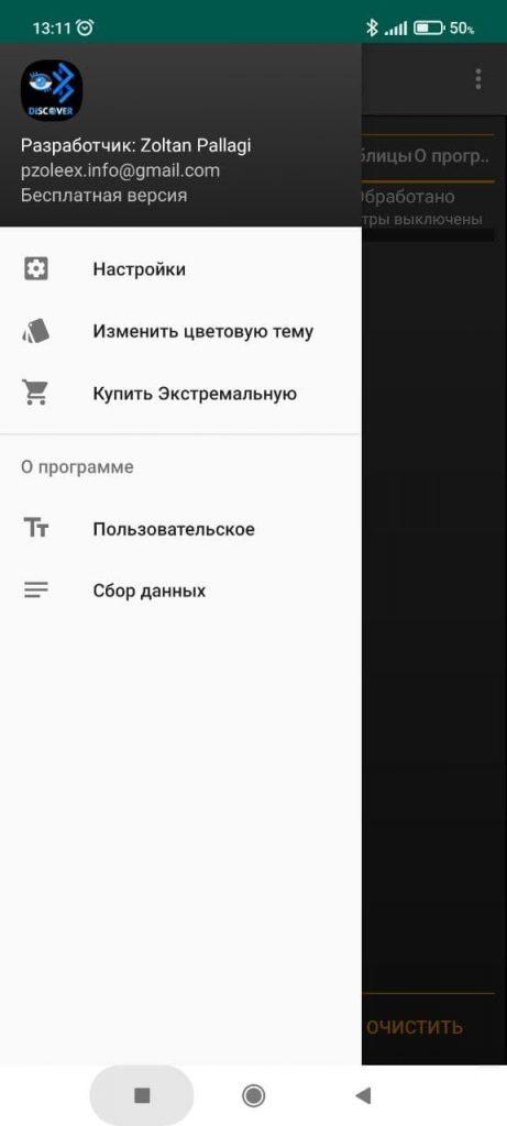 Bluetooth Scanner Меню