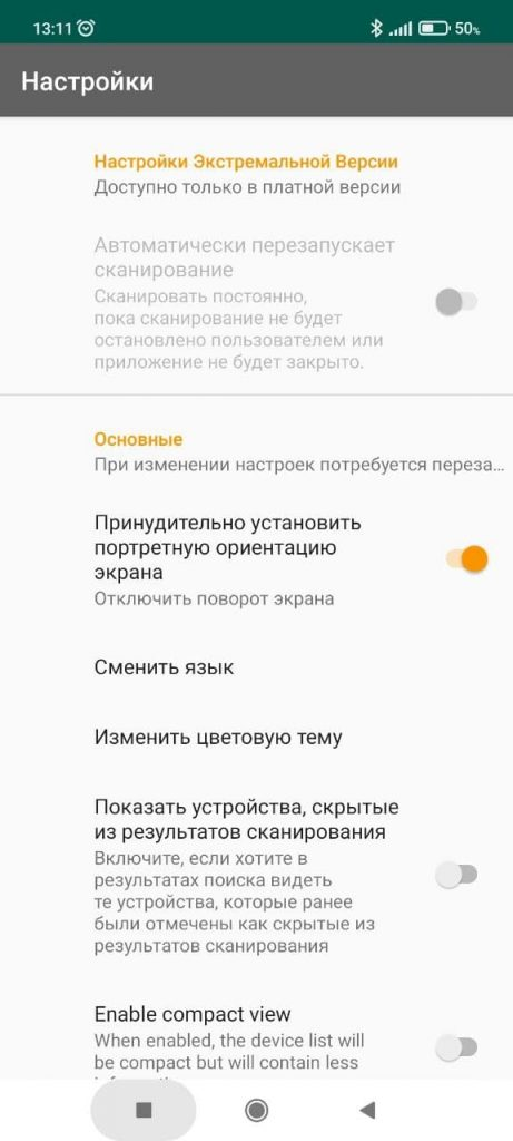 Bluetooth Scanner Настройки
