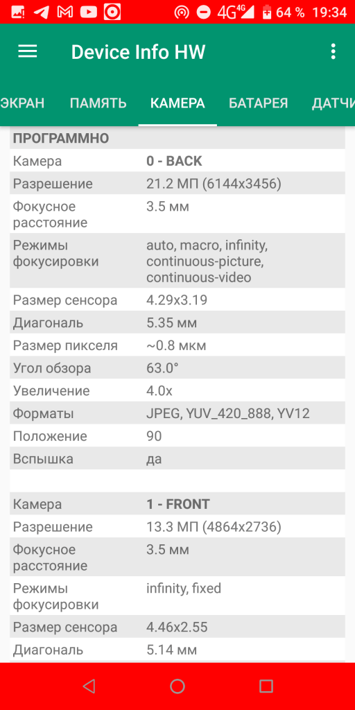 Device Info HW Камера