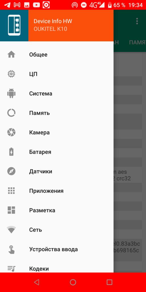 Device Info HW Меню