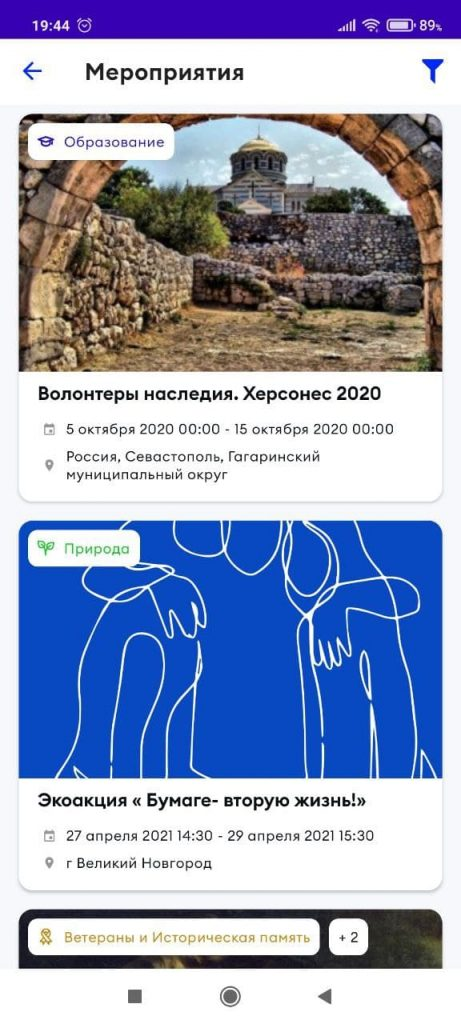 ДОБРО РФ Афиша