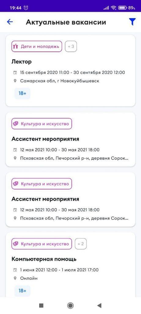 ДОБРО РФ Вакансии