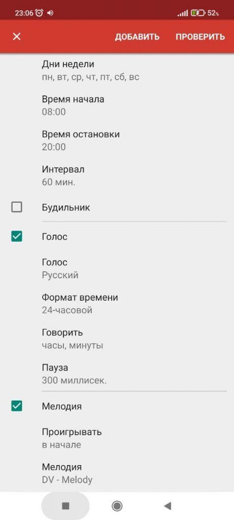 DVBeep Настройки