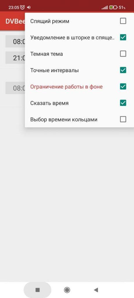 DVBeep Режимы