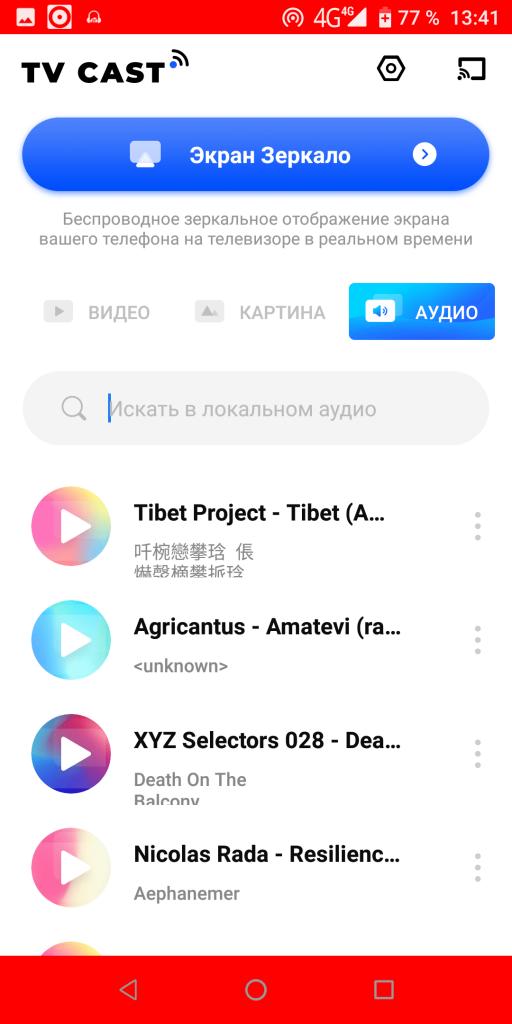 EasyCast Аудио