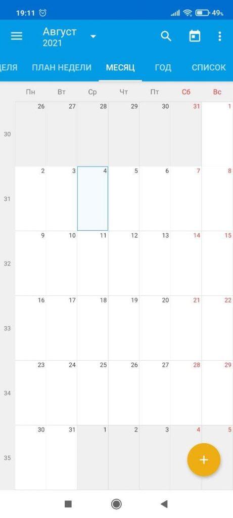 EssentialPIM Календарь