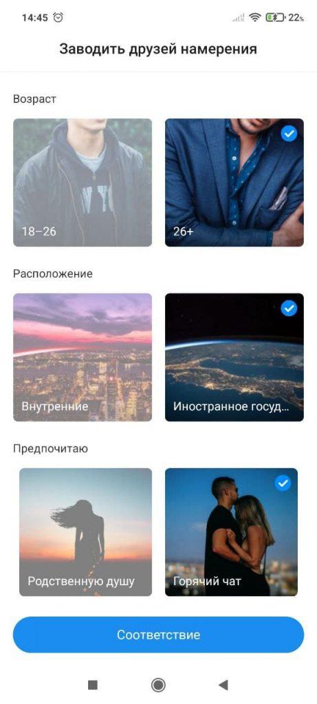 FaceCast Поиск