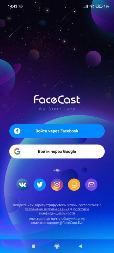 FaceCast Регистрация
