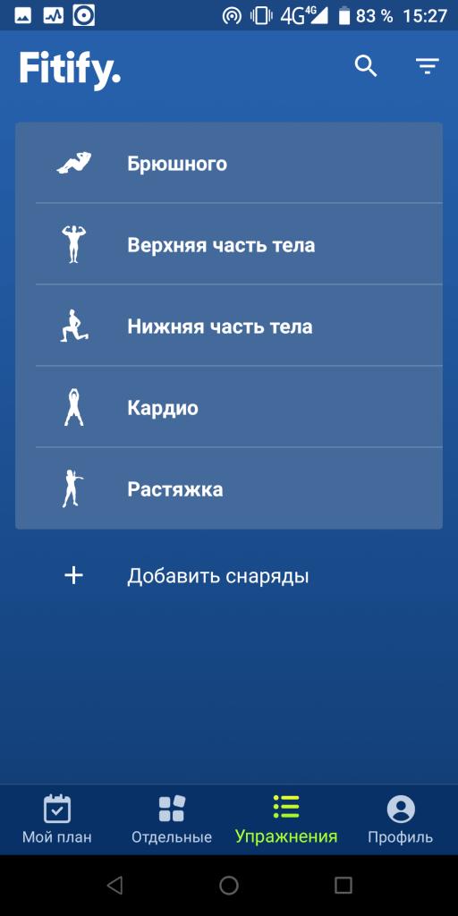 Fitify Упражнения