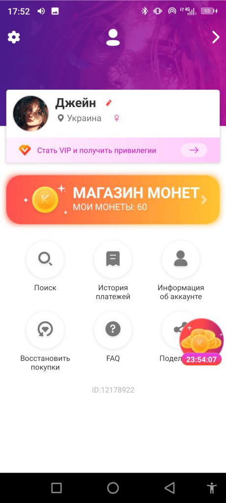 Forya Главная страница