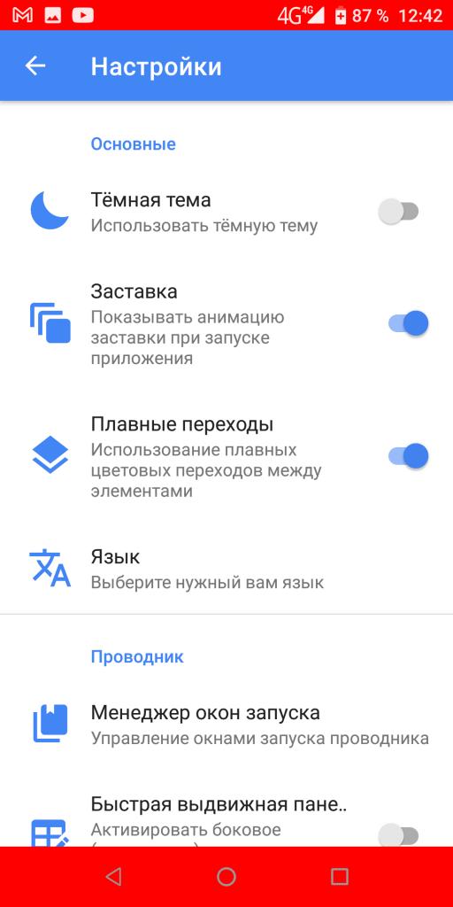 FX File Explorer Настройки