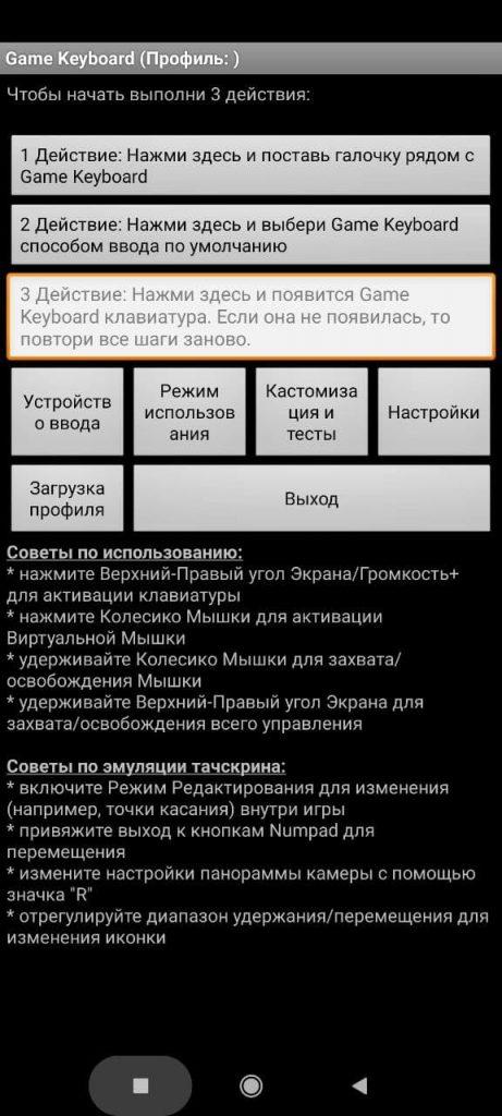 GameKeyboard Профиль