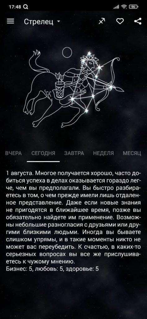 Гороскопы на каждый день Предсказание