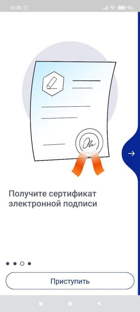 Госключ Сертификат
