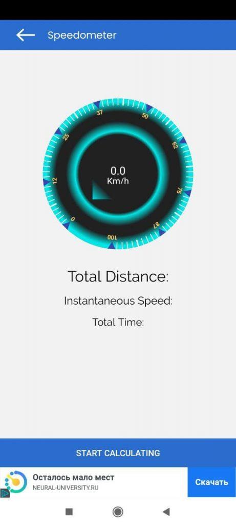 GPS Live Скорость