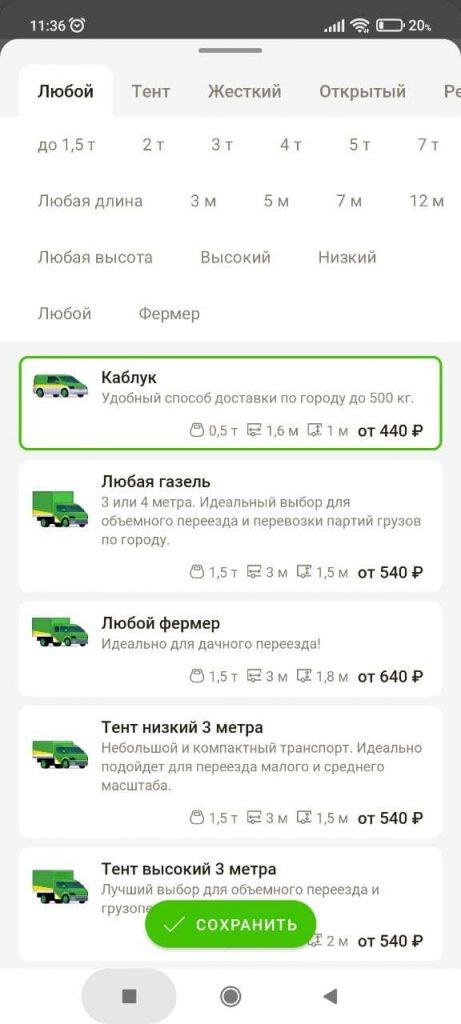 ГрузовичкоФ Машины