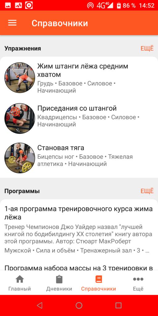 GymUp Справочники