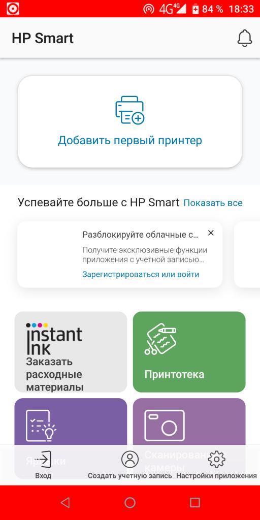 HP Smart Добавить принтер