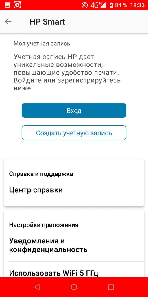 HP Smart Учетная запись