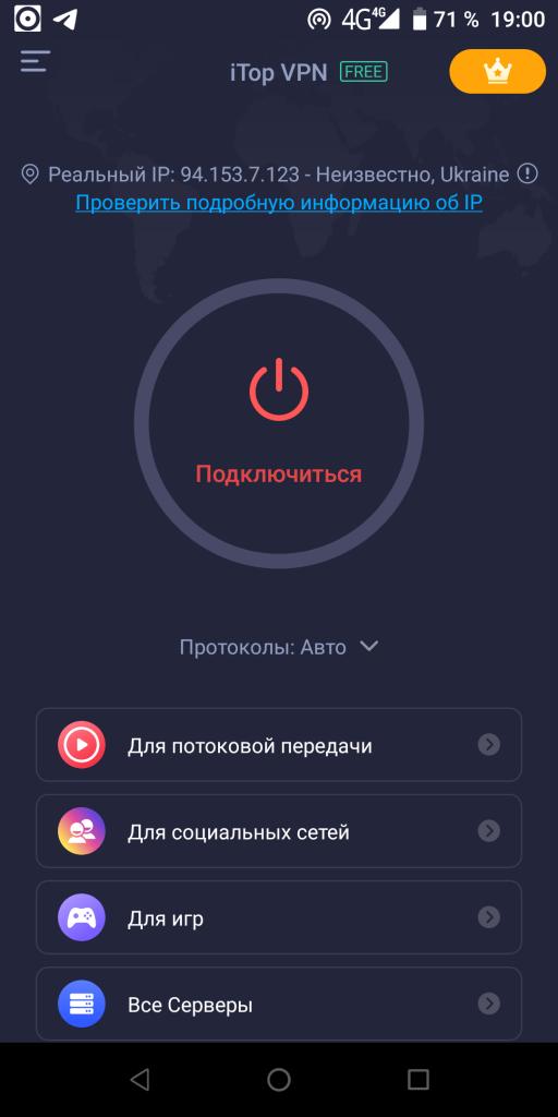 iTop VPN Подключение