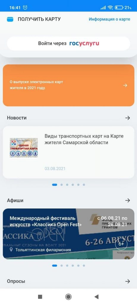 Карта жителя Самарской области Меню