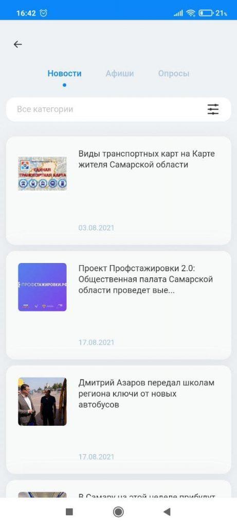 Карта жителя Самарской области Новости