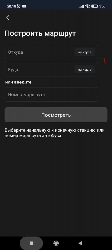 Казань транспорт Поиск