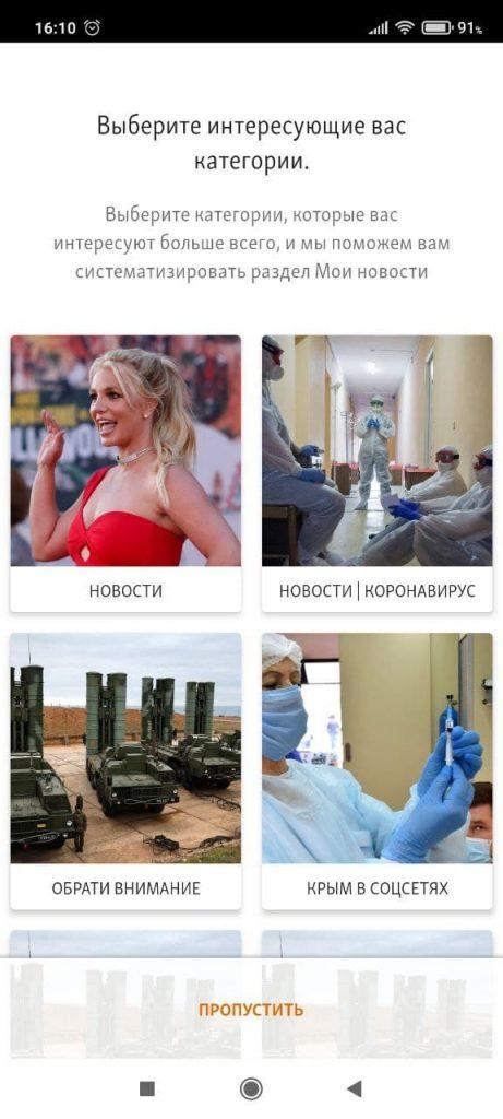 Крым Реалии Категории