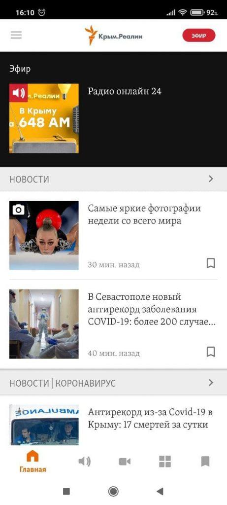 Крым Реалии Новости