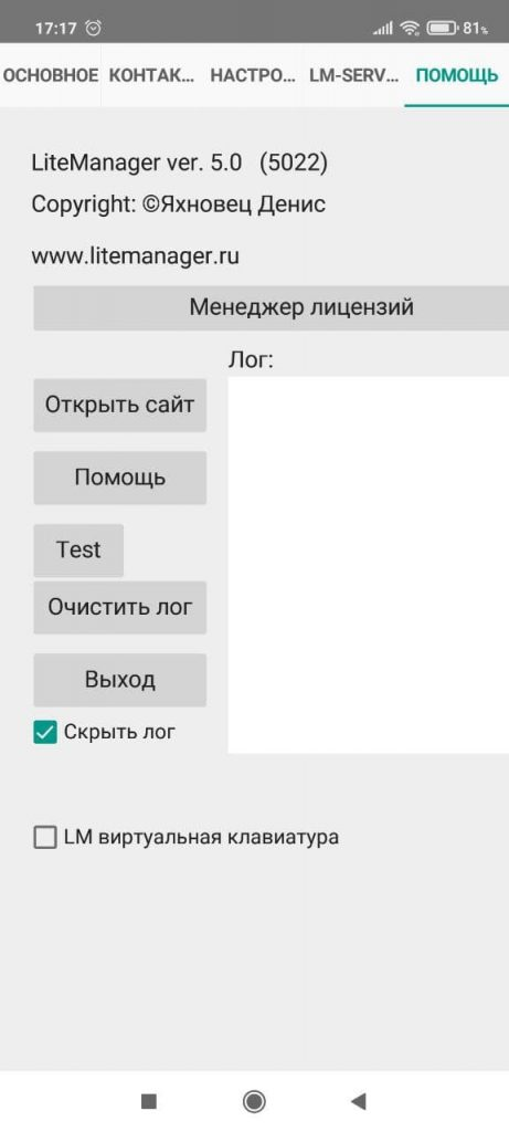 LiteManager Инструкция