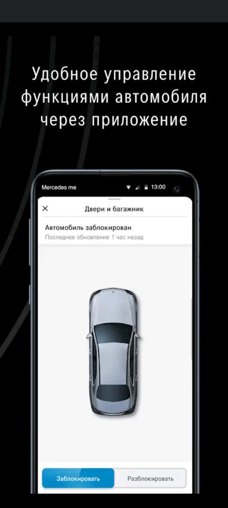 Mercedes me Russia Управление функциями автомибиля