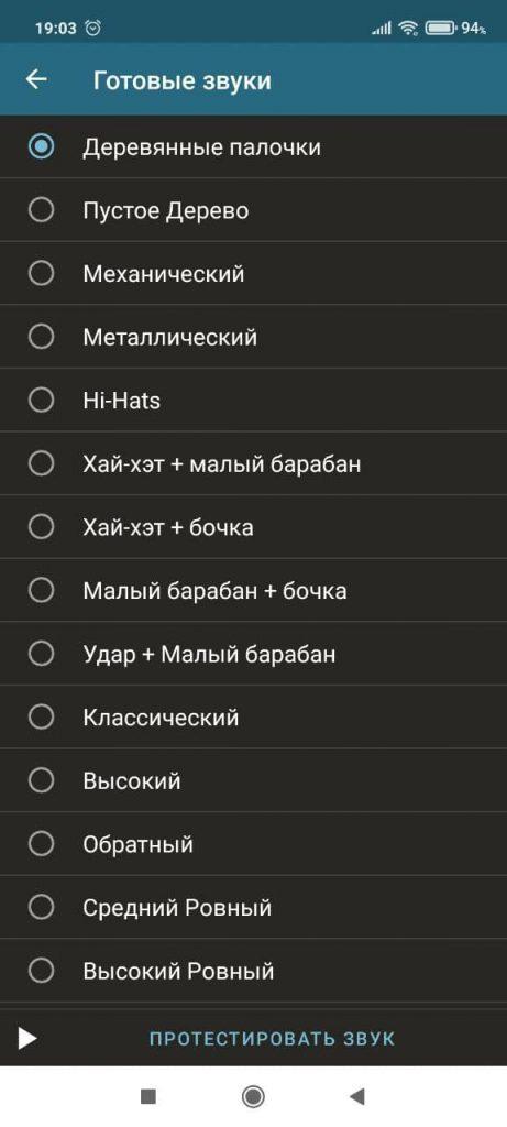 Метроном Ударов Звуки