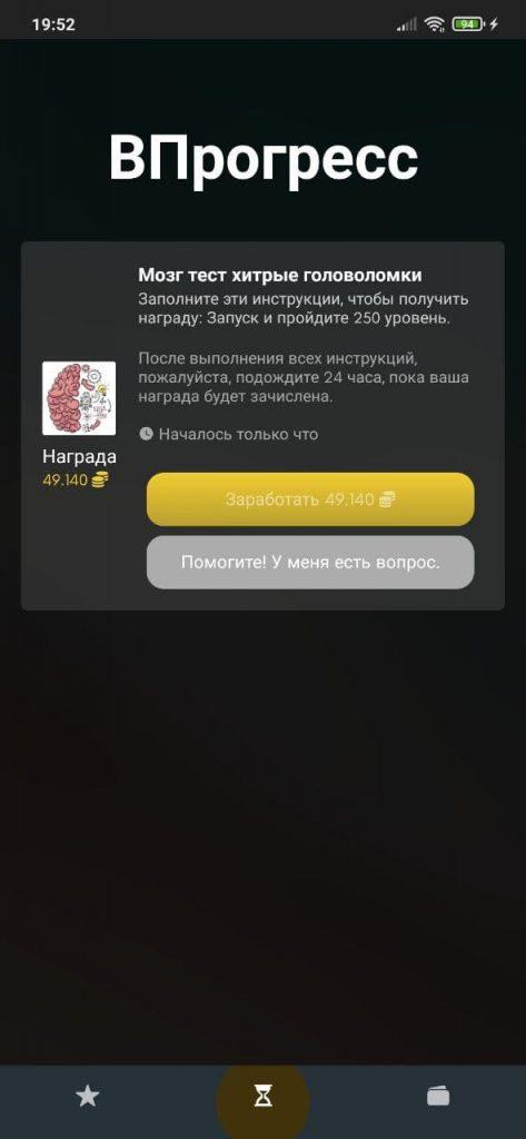 Money App Прогресс