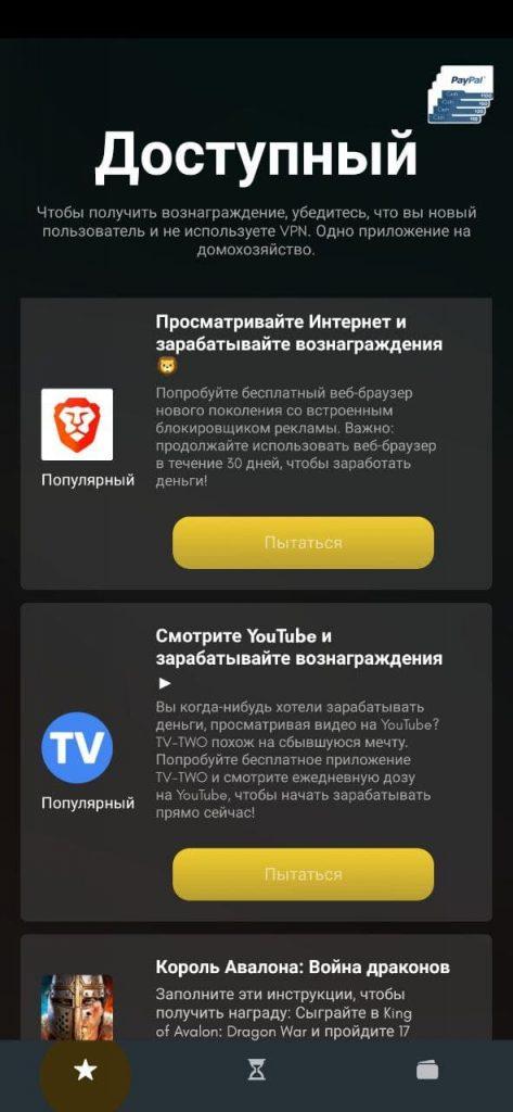 Money App Задания